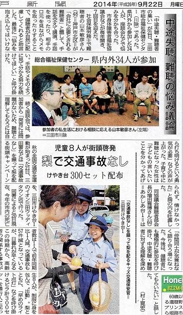 60神戸新聞講演会.jpg