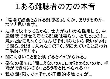 講演会原稿.jpg